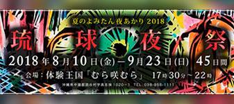 琉球夜祭2018