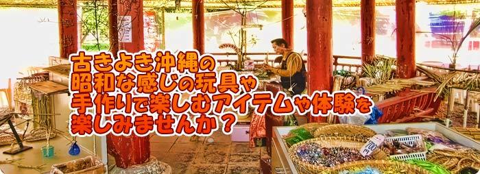 古きよき沖縄の昭和な感じの玩具や手作りで楽しむアイテムや体験を楽しみませんか?