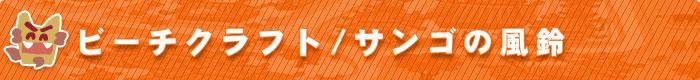 ビーチクラフト/サンゴの風鈴