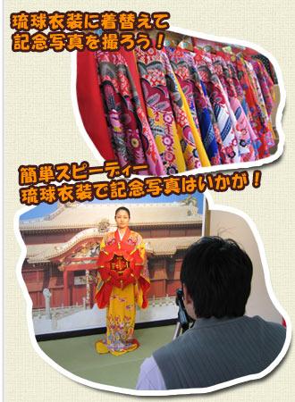 琉球衣装で写真撮影,記念写真