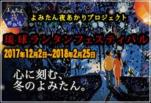 琉球ランタンフェスティバル2017