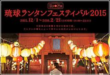 琉球ランタンフェスティバル2015