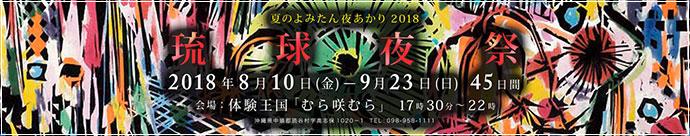 琉球夜祭2018夏