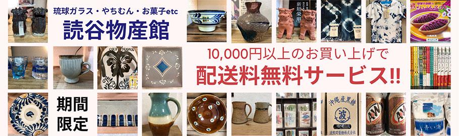 読谷物産館は1万円以上のお買い上げで配送料無料