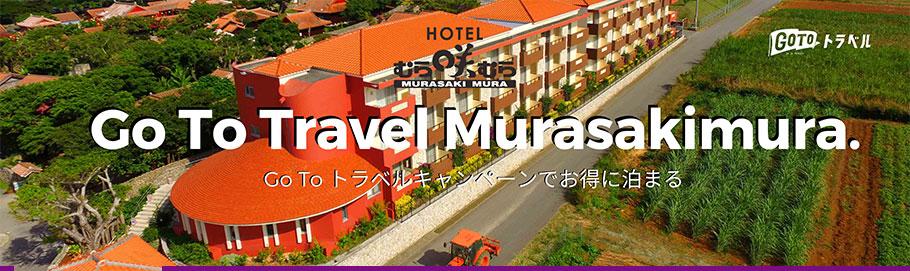 ホテルむら咲むらへGotoキャンペーン開催中