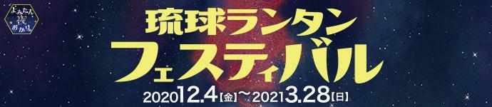 琉球ランタンフェスティバル2020-21